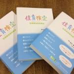 「住育サミット in 東京 2012 ~大震災時代に家族を守る、 住育の「いま」と「これから」~」