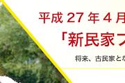 banner_shinminka