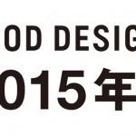 2015グッドデザイン賞を受賞しました