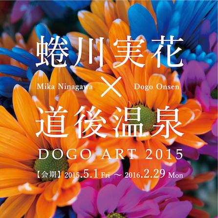 dogo2015_logo_rgb