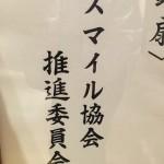 「古民家再生協会」事業説明会