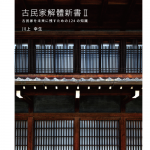 日本の住文化の基本