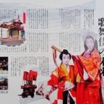 日本の伝統〜ジャパトラ