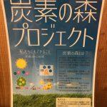 炭素の森プロジェクト