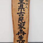 三重県で古民家再生協会新社屋