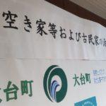 三重県大台町で連携協定