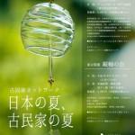 日本の夏・古民家の夏
