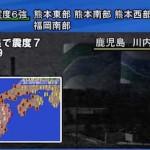 地震国日本