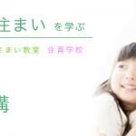 【住教育】
