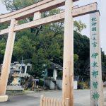 伊太祁曽神社へ