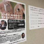 九州縦断「住教育と空き家のセミナー」熊本編