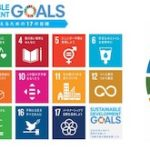 SDGs活動へ参加・取り組み