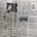 讀賣新聞にて