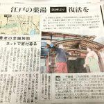 日本の文化を守る