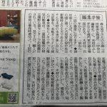 読売新聞にて