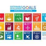 SDGsを深掘りする