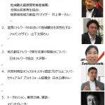 日本型ワーケーション推進会議
